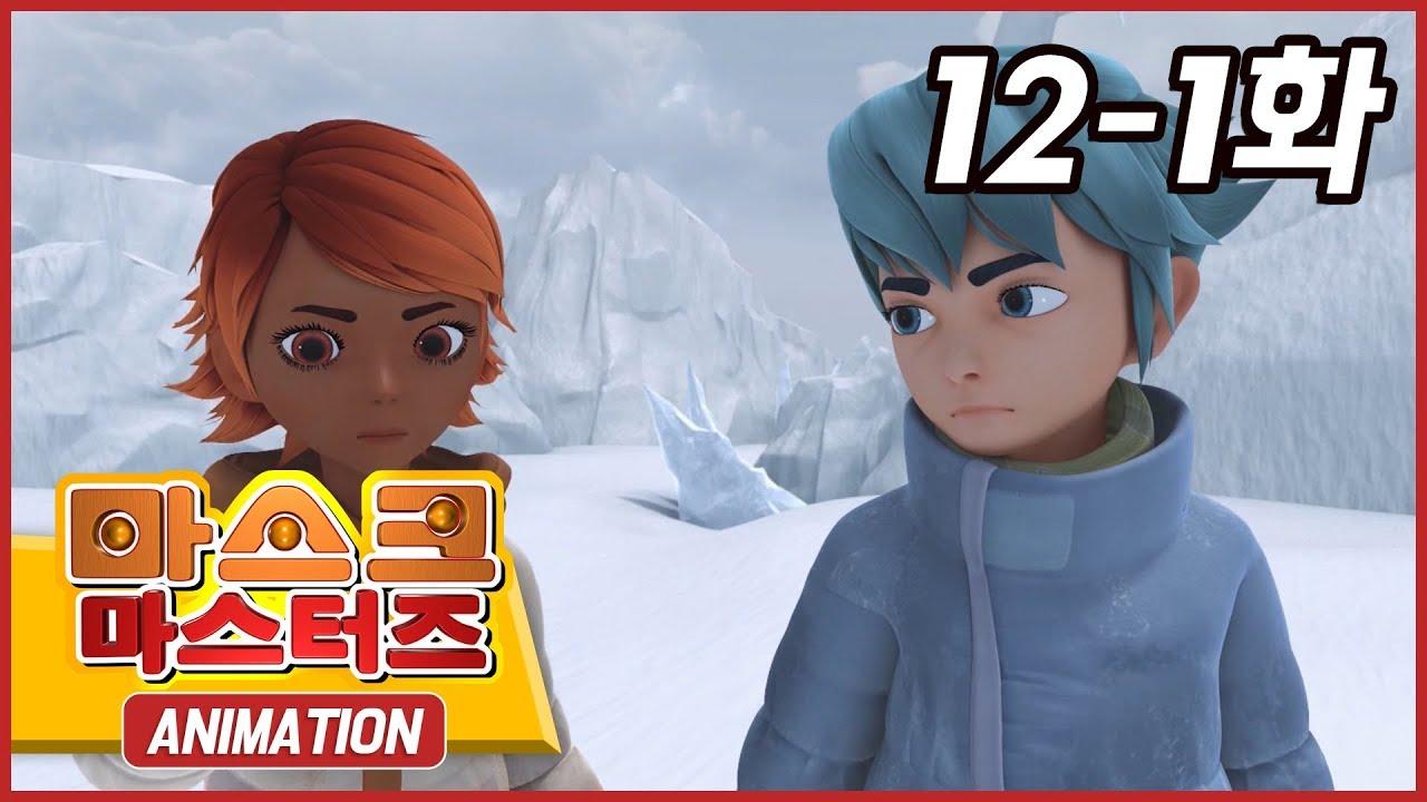 [시노스톤(마스크마스터즈)] EP12-1 얼음의 나라 사로국! (사로국의 근심, 걱정 타파!) | 액션 | 판타지 | 어드벤처 | 애니메이션