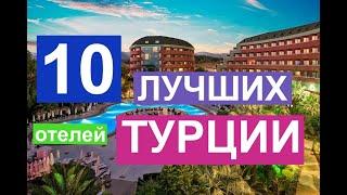 10 лучших отелей Турции