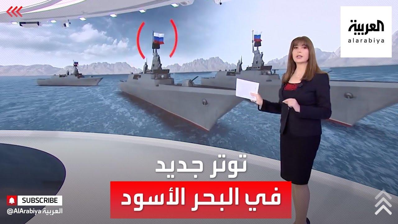 صراع قد يصل حد المواجهة العسكرية بين روسيا والغرب في البحر الأسود  - نشر قبل 2 ساعة