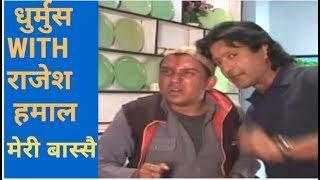 Meri Bassai, धुर्मुस With (राजेश हमाल)  Rajesh Hamal Comedy