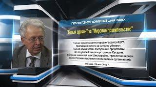 """""""Белый дракон"""" vs """"Мировое правительство"""""""