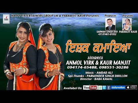 NEW PUNJABI SONG | Ishq Kamaiya | Anmol Virk & Kaur Manjit | Happy Entertainers Group U.K | 2016