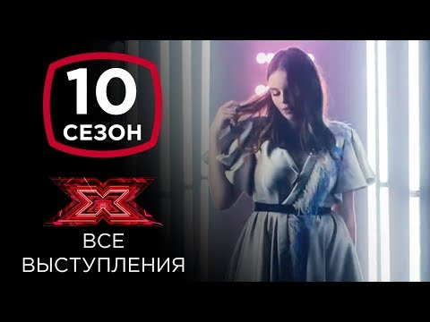 Элина Иващенко на шоу Х-фактор 10 | Все выступления