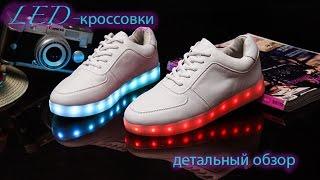 Светящиеся кроссовки. Детальный обзор