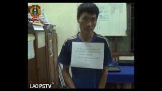 ຂ່າວ ປກສ (LAO PSTV News)21-6-18 ປກສ ແຂວງ ຫົວພັນ ກັກຕົວຜູ້ຖືກຫາໄດ້ 1 ຄົນ