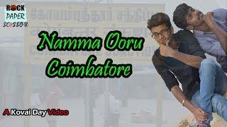 Namma Ooru Coimbatore   Coimbatore Day Special   Kovai Gethu