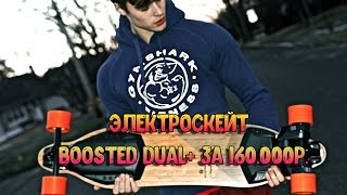 МОЯ НОВА УЛЮБЛЕНА ІГРАШКА - Электроскейт Boosted Dual+ за 160.000 р.   Девід Лейд