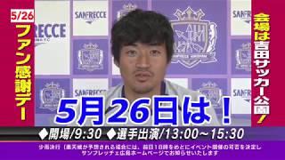 「サンフレッチェ広島ファン感謝デー」まで、あと3日!【千葉選手編】 thumbnail