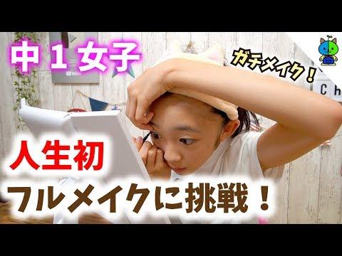 【ガチメイク】中1女子!人生初のフルメイクに挑戦してみた!【ももかチャンネル】