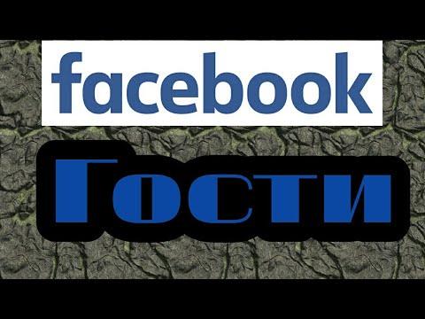 Программа которая показывает кто заходит гости в Facebook-е!!!