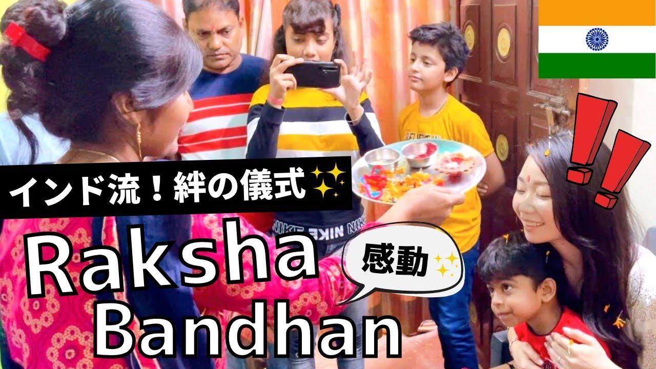 【感動】インド流!兄弟姉妹の絆の日・Raksha Bandhan (ラクシャー・バンダン)が素敵すぎた…!【インド】