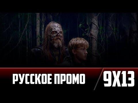 Ходячие Мертвецы 9 сезон 13 серия | Русское Промо