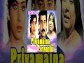Priyamaina Srivariki Full Length Telugu Movie | Suman - Amani | Ravali | Sanghavi | Jayanthi