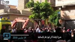 بالفيديو| الحصيلة النهائية لضحايا عقار الإسماعيلية
