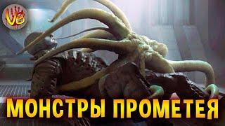 МонстрОбзор фильма «Прометей»