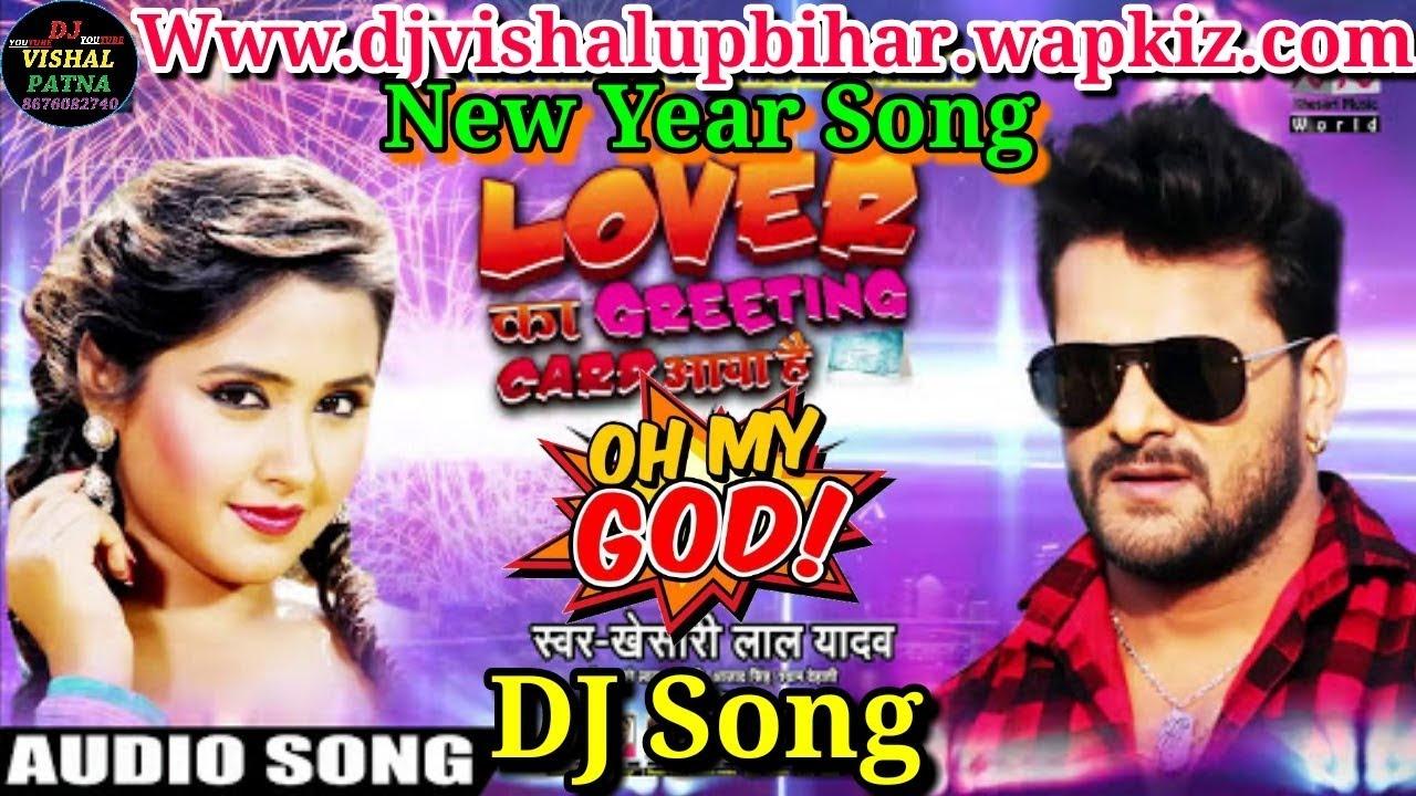 Dj Raj Kamal Basti Lover Ka Greeting Card Aaya Hai Kheshari Lal
