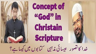 3dr zakir naik debates concept of god in christain scripture islamic research foundation peace tv hd