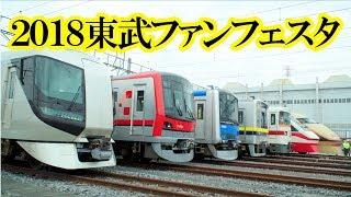 2018 東武ファンフェスタ【1080p/60fps 高画質】