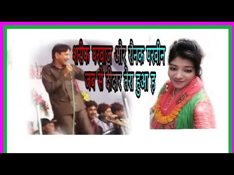 Sharif Parwaz vs Ronak Parveen Qawwali Muqabla-Chahe Kaho Daiya Re Chahe Karo Maiya Re Qawwali Muqab