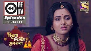 Weekly Reliv - Rishta Likhenge Hum Naya - 9th April to 13th April 2018 - Episode 110 to 114