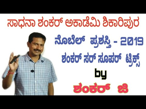 NOBEL PRIZE - 2019              Super Tricks by SHANKAR Sir