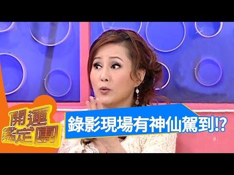 見佛!?紫衣 芷萱 蔡佳宏 開運鑑定團 EP1563