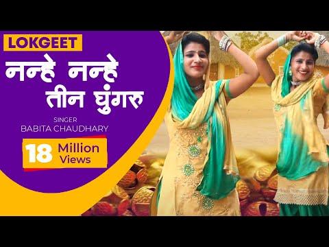 नन्हे नन्हे तीन घुंगरू तीनों मजेदार हैं || Nanhe Nanhe Teen Ghungroo || Babita Choudhary