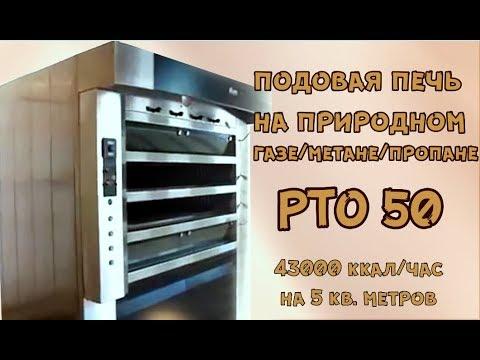Подовая газовая печь PTО 50