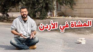 المشاة في الأردن