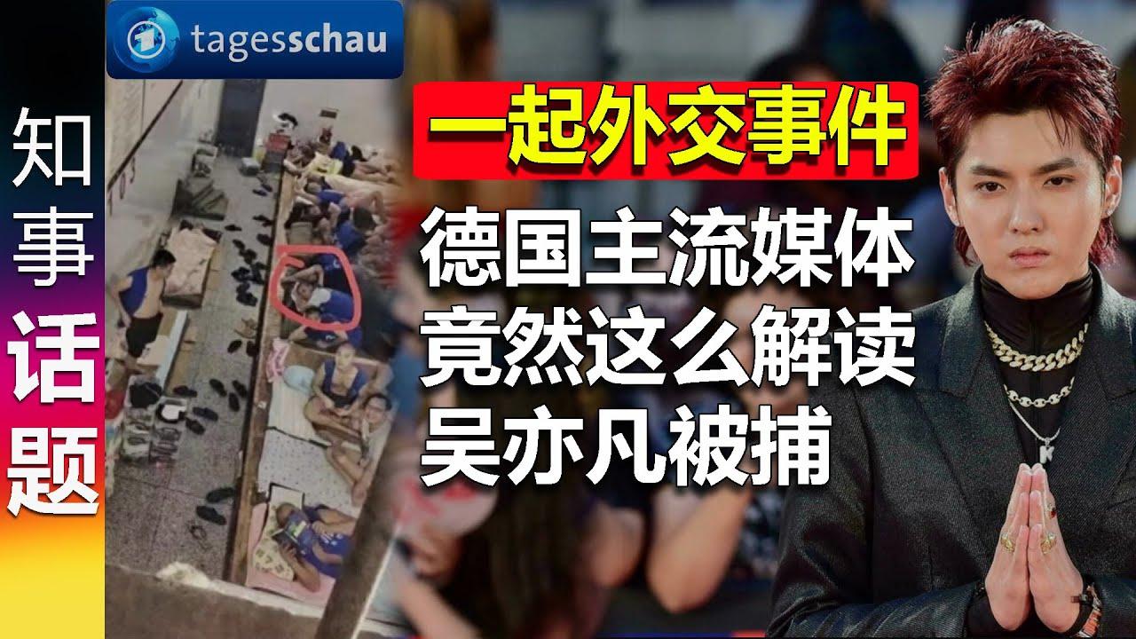 一起外交事件 - 德国主流媒体德国电视一台竟然这么解读吴亦凡事件