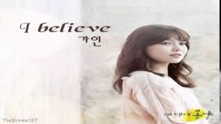 Gain (Brown Eyed Girls) - I Believe (My Spring Day OST Part.4)