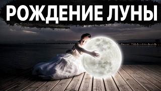 Тайны Вселенной - день рождения Луны! Луна расскажет многое о прошлом Земли