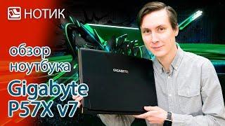Видео обзор ноутбука Gigabyte P57X v7 - выглядит обычно, но внутри все очень прилично!