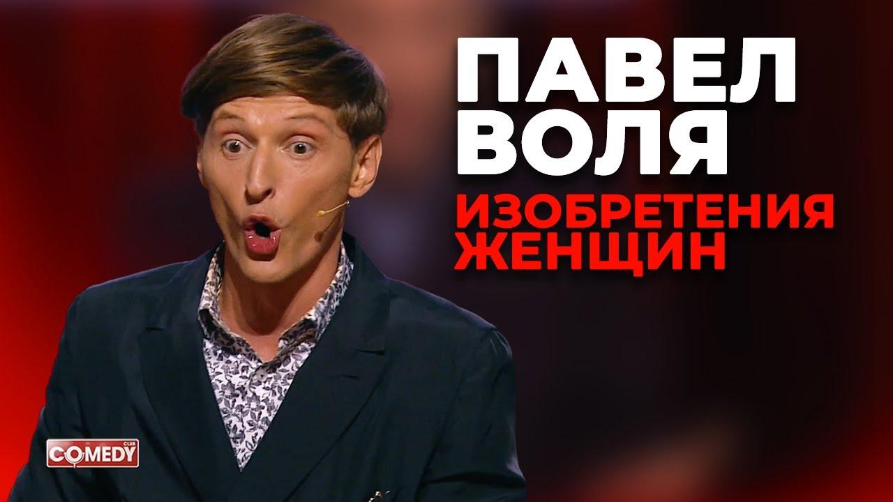 Павел Воля - Изобретения женщин (Comedy Club)