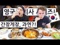 British Chef Trying Korean Raw Crab!! British Chef's Korean Food Tour 2 Ep.13!!