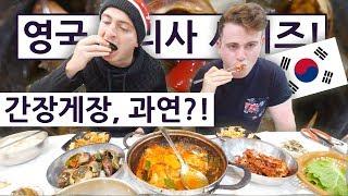 영국요리사가 간장게장을 처음 만난 순간?! 영국 요리사 한국 음식 투어 2탄 13편!!