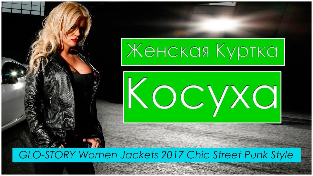 Лучшая цена на женские кожаные куртки купить одежду для женщин в киеве, заказать. Да по всей украине!. Наш магазин поможет вам приобрести стильные и. В моде жакеты из кожи различных цветов, косухи, «авиаторы»,