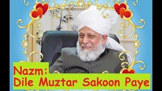 NEW NAZAM Dile Muztar Sukoon Paye - Khilafat Day 27.05.2020 Nazam - Musawar Ahmad & Bilal Raja