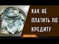 Как законно не платить  за кредит. Чем являются рубли РФ  и кредит на самом деле.