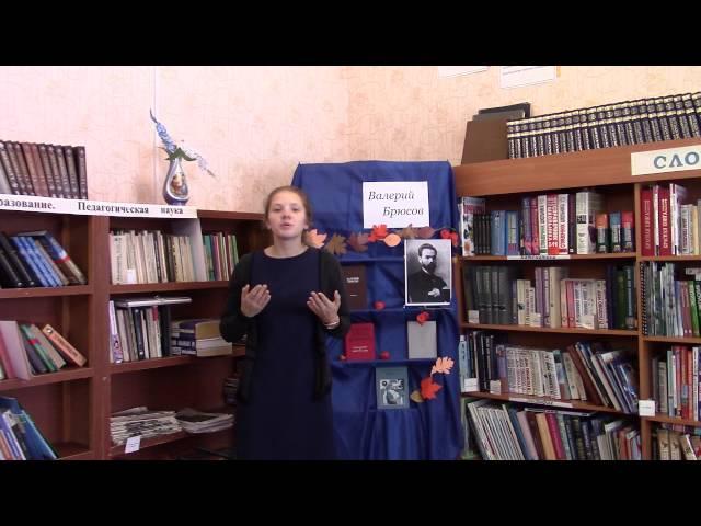 Изображение предпросмотра прочтения – ЖернаковаАлександра читает произведение «Труд» В.Я.Брюсова