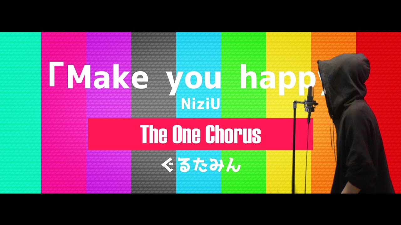 Make you happy - NiziU - Covered by ぐるたみん The One Chorus
