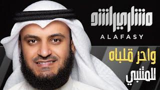 رائعة المتنبي - واحر قلباه - مشاري راشد العفاسي