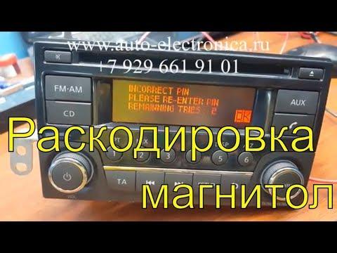 Код магнитолы Nissan Note, как раскодировать магнитолу, как ввести код магнитолы, установка магнитол