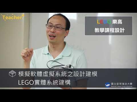 【Teacher+ 】樂高積木玩創意 | 鍾武勳 助理教授