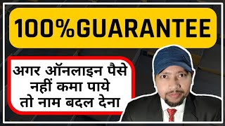 ⚡The Real & Guaranteed Way To Make Money Online | Affiliateindians.com
