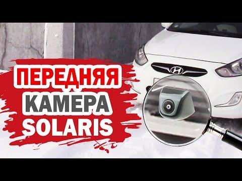 Установка и настройка передней камеры для Хендай Солярис (Hyundai Solaris)