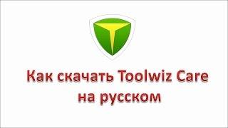 обзор программы Toolwiz Care часть 2