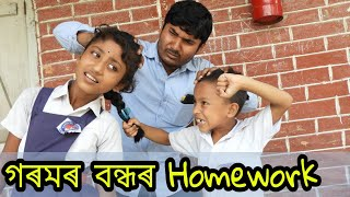 Telsura comedy video, assamese funny video,assamese comedy video,voice assam