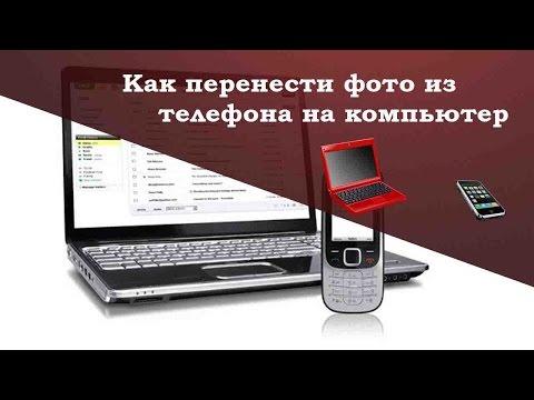 Как перенести фото из телефона на компьютер