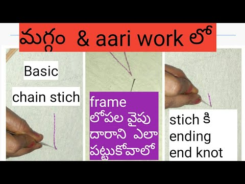 How to chain stich & end knot &maggam & aari work doubts in telugu